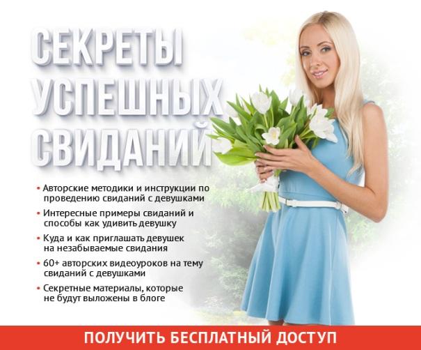 Свидание на когда после знакомства девушку пригласить